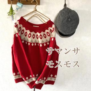 サマンサモスモス(SM2)のSM2 サマンサモスモス   ニット セーター 赤 レッド 羊毛 ウール(ニット/セーター)