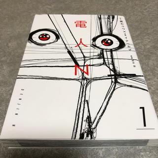 講談社 - 電人 N  1  (送料込)