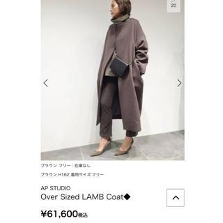 DEUXIEME CLASSE - アパルトモン AP STUDIO Over Sized LAMB Coat
