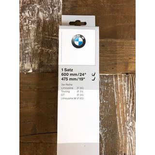 BMW - 《新品・未開封》BMW ワイパー