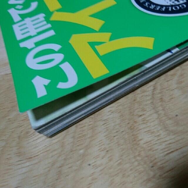 ALBA(アルバ)のこの1冊でベタピン連発!アイアン読本 2015年 エンタメ/ホビーの本(趣味/スポーツ/実用)の商品写真
