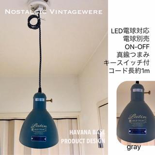 天井照明 ペンダントライト HAVANA BASE/PGY 真鍮ツマミスイッチ付