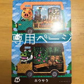 ニンテンドー3DS(ニンテンドー3DS)の彩ちゃん様 専用ページ(キャラクターグッズ)