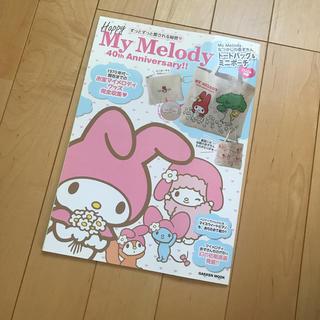 サンリオ(サンリオ)のHappy My Melody 40th Anniversary!!(アート/エンタメ)