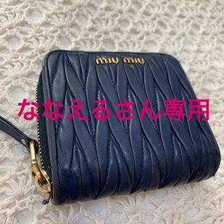ミュウミュウ(miumiu)の二つ折り財布(折り財布)