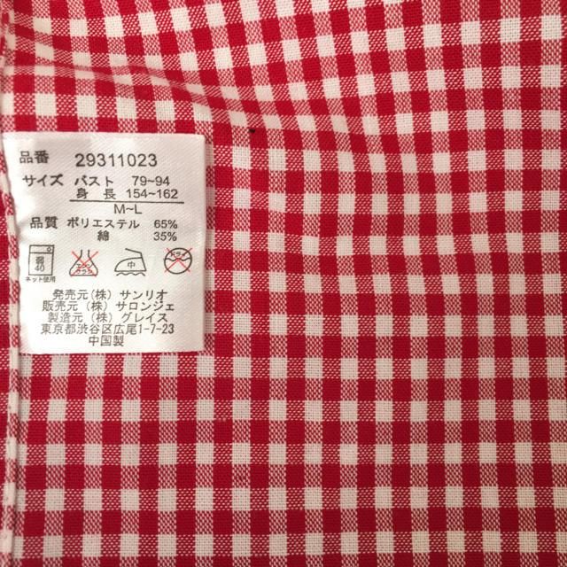 サンリオ(サンリオ)のエプロン 保育士 キッズ/ベビー/マタニティの授乳/お食事用品(お食事エプロン)の商品写真