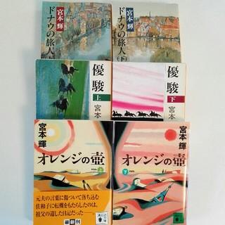 コウダンシャ(講談社)の新装版 オレンジの壺下巻&4冊(ノンフィクション/教養)