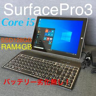 マイクロソフト(Microsoft)のSurface Pro3 極上バッテリー劣化ゼロ!Office互換ソフト セット(タブレット)