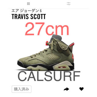 ナイキ(NIKE)のSNKRS 27 NIKE AIR JORDAN 6  TRAVIS SCOTT(スニーカー)