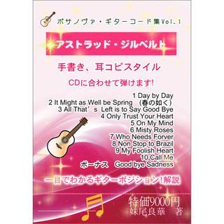 譜面「アストラッドジルベルト」ボサノヴァギターコード集 10曲➕1(ポピュラー)