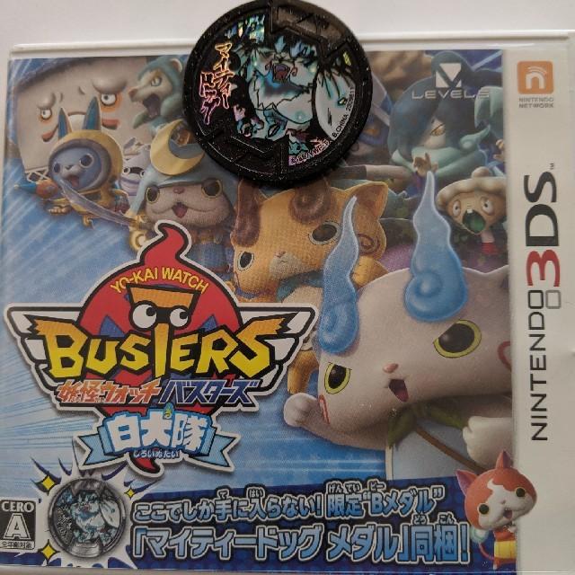 ニンテンドー3DS(ニンテンドー3DS)の妖怪ウォッチバスターズ白犬隊 3DS エンタメ/ホビーのゲームソフト/ゲーム機本体(家庭用ゲームソフト)の商品写真