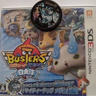 ニンテンドー3DS(ニンテンドー3DS)の妖怪ウォッチバスターズ白犬隊 3DS(家庭用ゲームソフト)