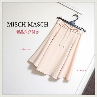 ミッシュマッシュ(MISCH MASCH)の小さいサイズ【新品タグ付き】MISCH MASCH*6ツハギベルト付きスカート(ひざ丈スカート)