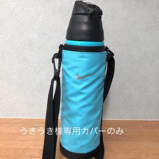 ナイキ(NIKE)のナイキ水筒1.5L(水筒)
