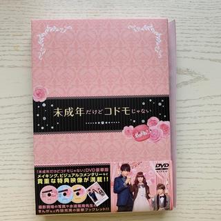 セクシー ゾーン(Sexy Zone)の未成年だけどコドモじゃない DVD 豪華版(3枚組)(日本映画)