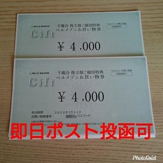 ベルメゾン(ベルメゾン)のベルメゾン お買い物券 株主優待 8000円(ショッピング)