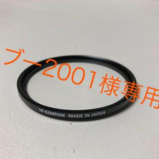 ソニー(SONY)のSONY VF-62MPAM 62mm MCプロテクター ツァイス ZeissT(フィルター)