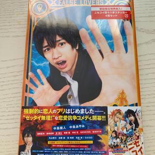 セクシー ゾーン(Sexy Zone)のニセコイ 豪華版DVD(日本映画)