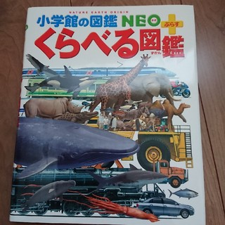 小学館 - 小学館の図鑑NEO+ぷらす くらべる図鑑