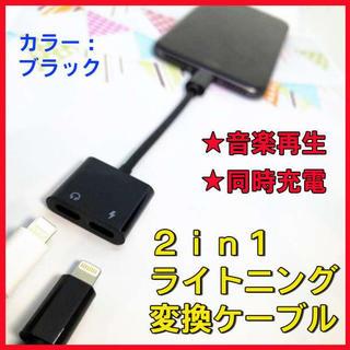ライトニング変換ケーブル 変換アダプタ  ■ブラック