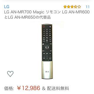 マジックリモコン LGテレビ対応 未使用(テレビ)