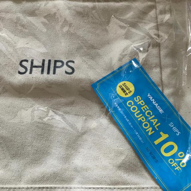 SHIPS(シップス)の新品 SHIPS×YANASE コラボトートバッグ エンタメ/ホビーのコレクション(ノベルティグッズ)の商品写真