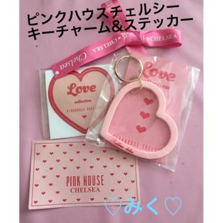 ピンクハウス(PINK HOUSE)の新品ピンクハウスチェルシー♡ハート型キーチャーム&ステッカーシール♡コラボ限定(キーホルダー)