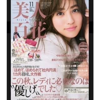 カドカワショテン(角川書店)の美人百花 11月号(ファッション)