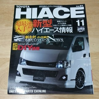 トヨタ - トヨタハイエース(no、11)中古本【ハイエース雑誌】 2010年