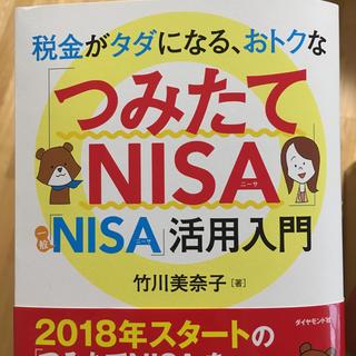 ダイヤモンド社 - 税金がタダになる、おトクな 「つみたてNISA」「一般NISA」活用入門