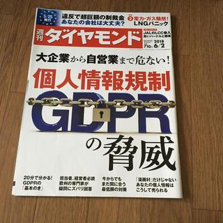 ダイヤモンドシャ(ダイヤモンド社)の週刊ダイヤモンド GDPR(ニュース/総合)