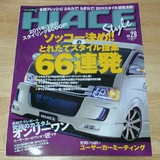 トヨタ(トヨタ)のHIACE Style(vol. 28)中古本【ハイエース雑誌】 2011年(車/バイク)