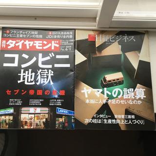 ダイヤモンドシャ(ダイヤモンド社)の日経ビジネス 週刊ダイヤモンド 2冊セット(ニュース/総合)