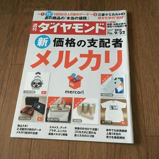 ダイヤモンドシャ(ダイヤモンド社)の週刊ダイヤモンド メルカリ(ニュース/総合)