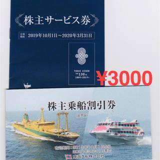 東海汽船株主乗船割引券 おまけ付き