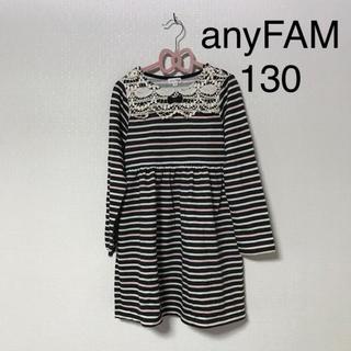 エニィファム(anyFAM)のanyFAM ワンピース 130(ワンピース)