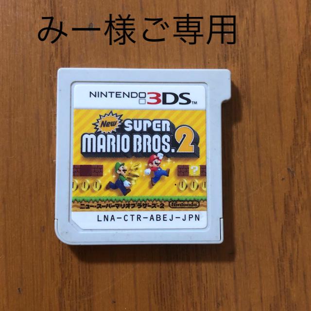 ニンテンドー3DS(ニンテンドー3DS)のスーパーマリオブラザーズ2 3DSソフト 任天堂 エンタメ/ホビーのゲームソフト/ゲーム機本体(家庭用ゲームソフト)の商品写真