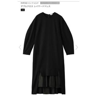 ENFOLD ダブルクロスレイヤードドレス 36