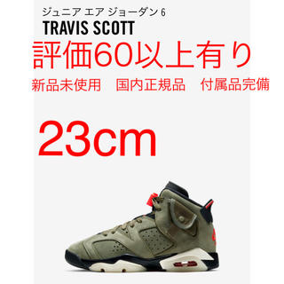 NIKE - Nike air  jordan6 retro GS  travis 23cm