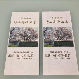 竹山高原温泉 北海道 北広島市 リーフレット2部