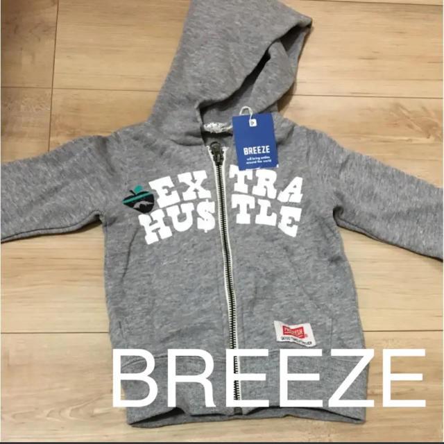 BREEZE(ブリーズ)のブリーズ パーカー 新品 キッズ/ベビー/マタニティのベビー服(~85cm)(ジャケット/コート)の商品写真