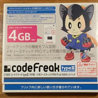 プレイステーションポータブル(PlayStation Portable)のPSP用 コードフリークtypeIII(その他)