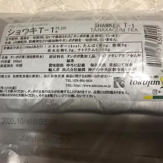 未開封☆ショウキT-1 PLUS☆たんぽぽ茶☆100ml☆8袋