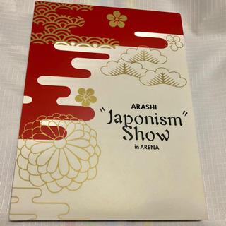 嵐 - ARASHI Japonism show arena DVD