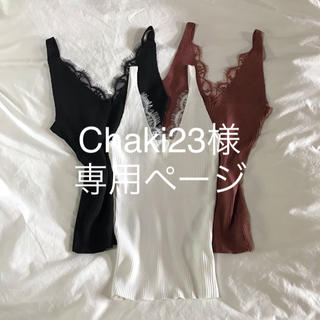 トゥデイフル(TODAYFUL)の♥ Chaki23様 専用ページ ♥(キャミソール)
