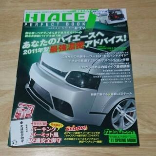 トヨタ - HIACE PERFECT BOOK(7)中古本【ハイエース雑誌】2011年