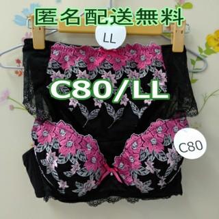C80 LL XL ブラショーツセット 刺繍 ブラック 高級感あり!男性もぜひ☆(ブラ&ショーツセット)