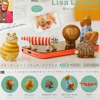 Lisa Larson - リサラーソン ミニチュア・ファブリカ Vol.1 全5種 ガチャ フィギュア