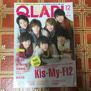 キスマイフットツー(Kis-My-Ft2)のQLAP! 2013.12月号(音楽/芸能)