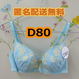 D80 ブラジャー 花アップリケ サックス ブルー 大きいサイズ 男性もぜひ!(ブラ)